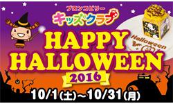 「ハロウィンイベント」開催中!