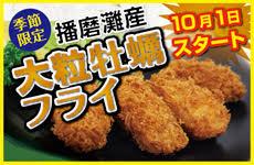 季節限定「大粒牡蠣フライ」