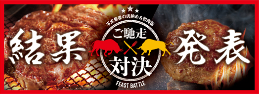 "We announce ""feast confrontation"" result"