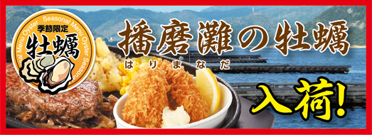 Fried oyster of Nada, Harima