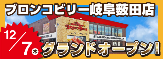 Gifu thicket field store Thursday, December 7 grand opening!
