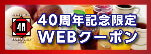 Limited WEBku- of the 40th anniversary