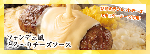 """""""Fondue-style melty cheese sauce"""" debuts to sauce topping!"""