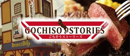 GOCHISO (stories)