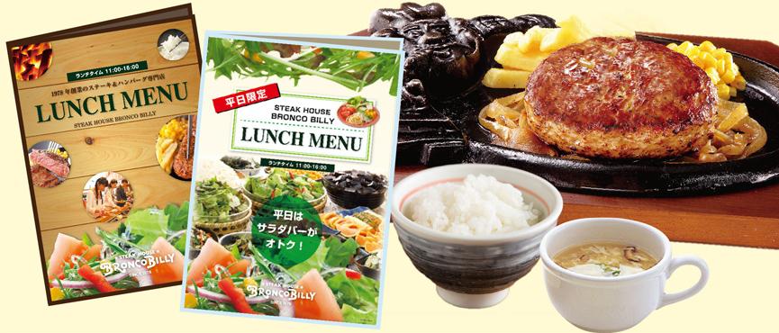 [guide] We introduce advantageous lunch menu!