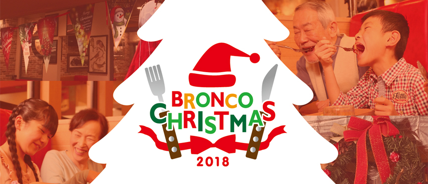 Way of enjoying BRONCO BILLY-style Christmas