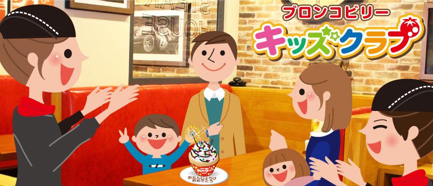 Let's have wonderful memory in families! susume of delightful kids club!