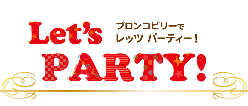 It is Let' s PARTY! in BRONCO BILLY