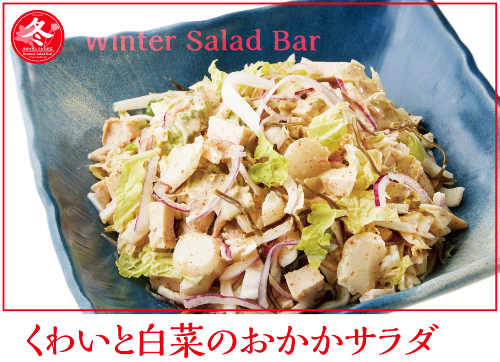 20181129_wintersalad05c