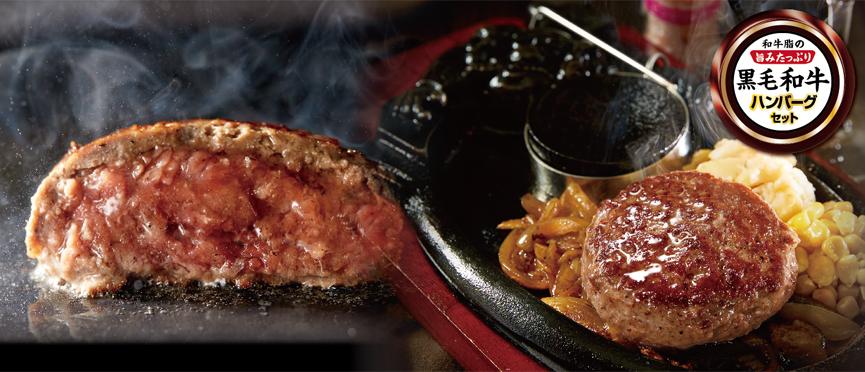 "Charm of debut ""Japanese black beef hamburg"""