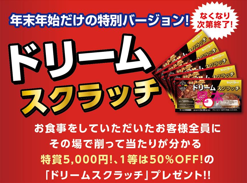 1226_gochisotaiketsu_news01