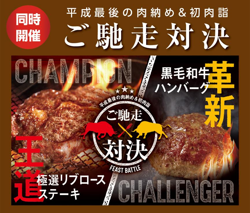 1226_gochisotaiketsu_news03