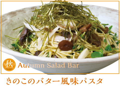 20180928_autumnsalad3