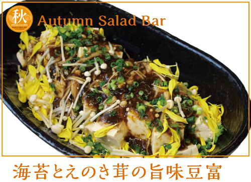 20180928_autumnsalad9