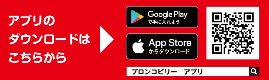 ブロンコビリー,ブロンコビリー,キッズクラブ,アプリ,登録,app