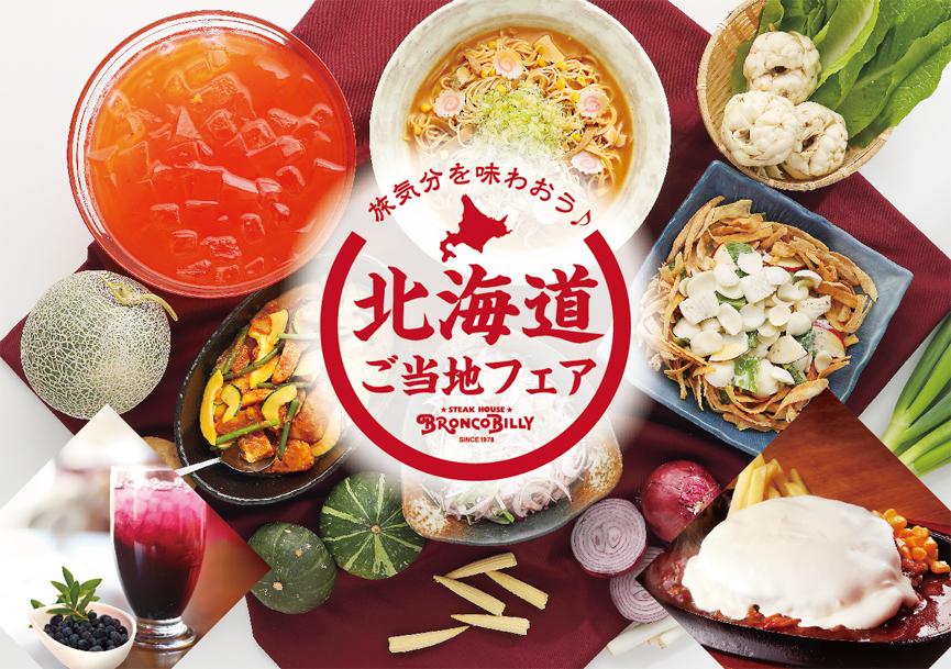 北海道フェアイメージ