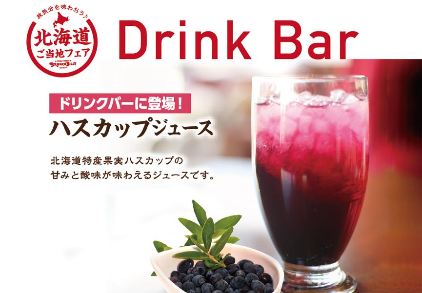 20200116_hokkaido_fair_news04