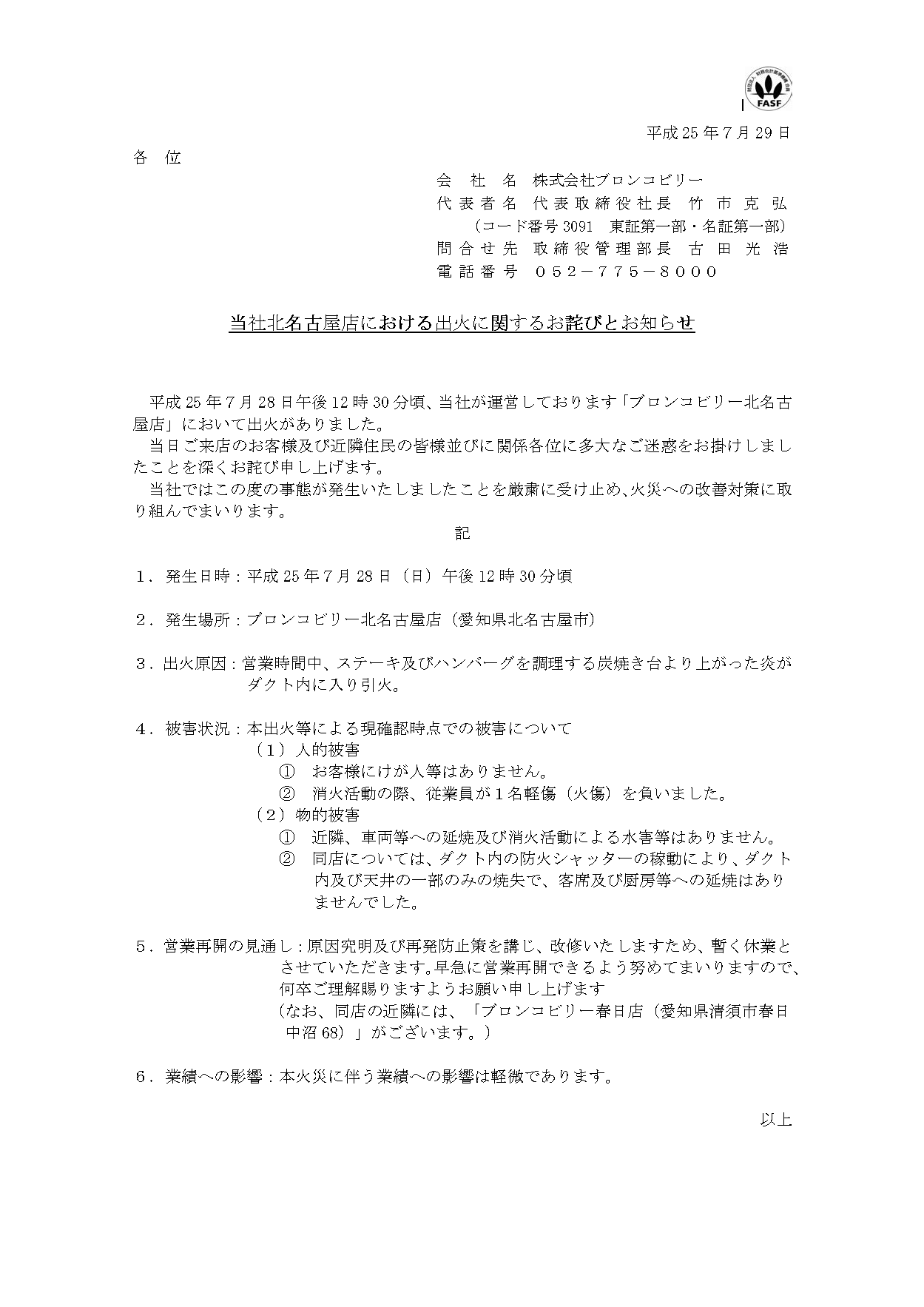 当社北名古屋店における出火に関するお詫びとお知らせ