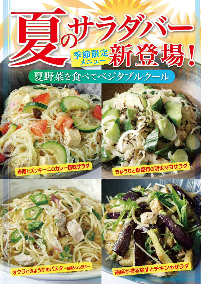 summer_salad_bar_20150717